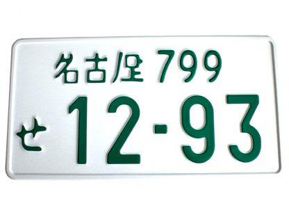 tablice-rejestracyjne-520x110-Japonia-typ2-2