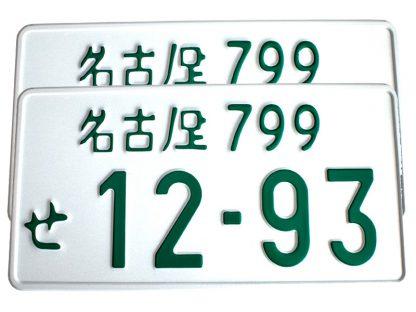 tablice-rejestracyjne-520x110-Japonia-typ2-2-komplet