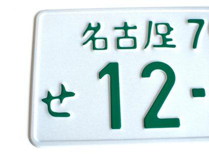 tablice-rejestracyjne-520x110-Japonia-typ2-3