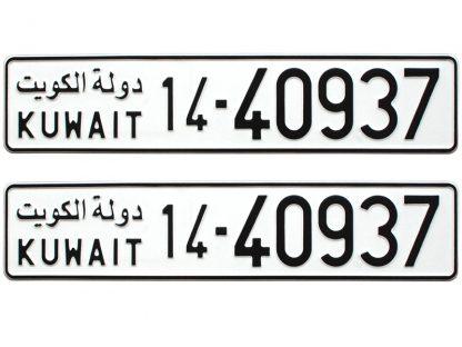 tablice-rejestracyjne-520x110-Kuwejt-3-komplet