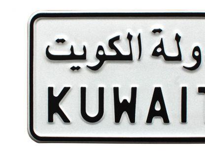tablice-rejestracyjne-520x110-Kuwejt-4